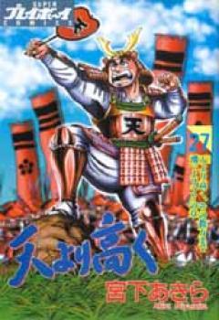 Sora Yori Takaku manga 27