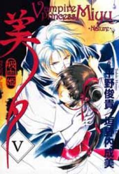 Vampire princess Miyu vol 5 GN
