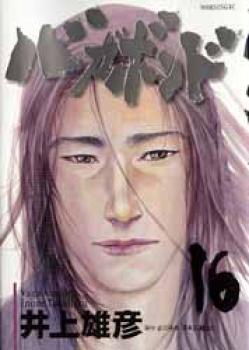 Vagabond manga 16