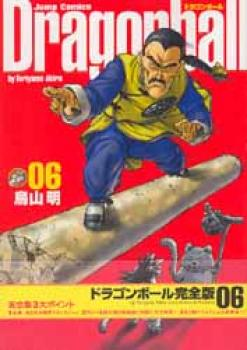 Dragonball Deluxe manga 06