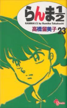 Ranma 1/2 New Edition manga 23