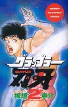 Baki The Grappler manga 02