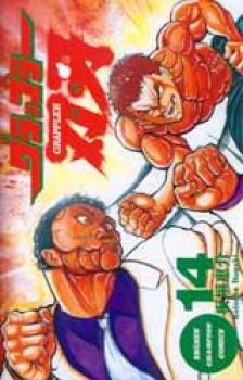 Baki The Grappler manga 14