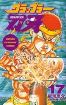 Baki The Grappler manga 17