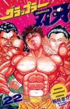 Baki The Grappler manga 22