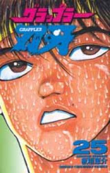 Baki The Grappler manga 25