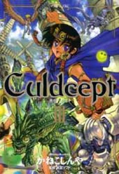 Culdcept manga 03