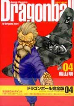 Dragonball Deluxe manga 04