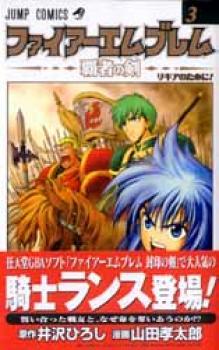 Fire emblem manga 03