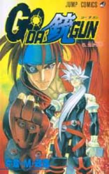 Go da gun manga 05