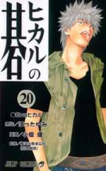 Hikaru no go manga 20