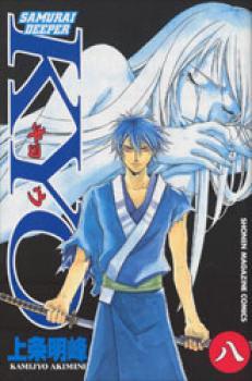 Samurai Deeper Kyo manga 08