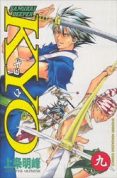 Samurai Deeper Kyo manga 09