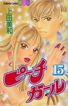 Peach girl manga 15