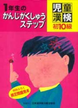 1 nensei no kanji gakushu step