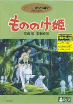 Princess Mononoke Ghibli DVD