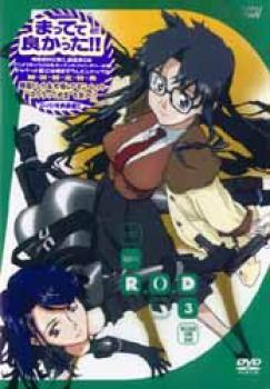 R.O.D. vol 03 DVD