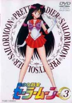 Bishojo Senshi Sailor Moon vol 3 DVD