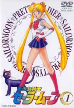 Bishojo Senshi Sailor Moon vol 1 DVD