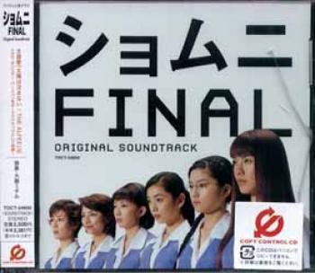 Shomuni final Original soundtrack