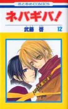 Never give up manga 12