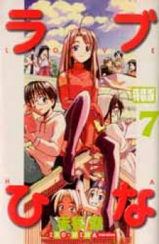 Love Hina Special edition vol 07 (2 color version)