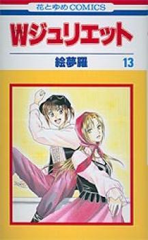 W Juliet manga 13