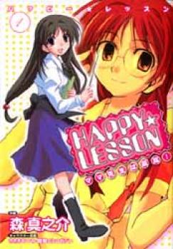 Happy lesson manga 01