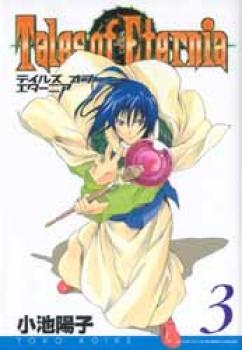 Tales of Eternia manga 03