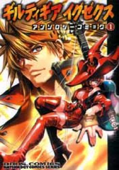Guilty Gear XX Comic anthology 01