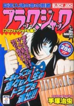 Black Jack manga 01