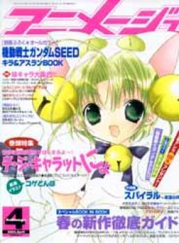 Animage 298 - 2003 04 April