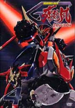 Great Dangaioh vol 4 DVD