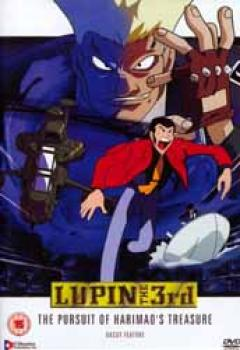 Lupin the 3rd - The Pursuit Of Harimao's Treasure DVD PAL UK