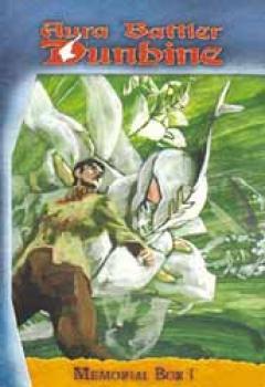 Aura battler Dunbine vol 01 DVD with artbox