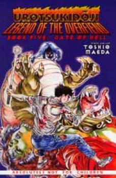 Urotsukidoji book 05 Gate of hell