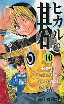 Hikaru no go manga 10