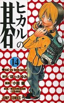 Hikaru no go manga 14