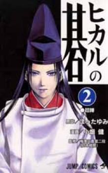 Hikaru no go manga 02