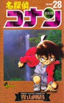 Detective Conan manga 28
