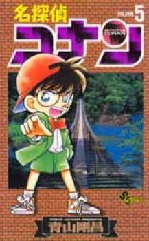 Detective Conan manga 05