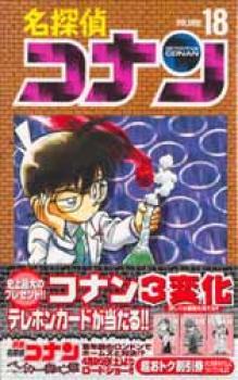 Detective Conan manga 18