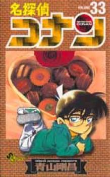 Detective Conan manga 33