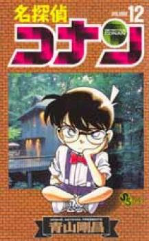 Detective Conan manga 12