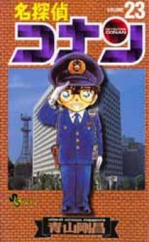 Detective Conan manga 23