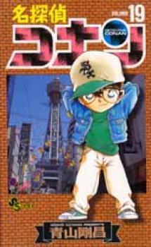 Detective Conan manga 19