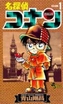 Detective Conan manga 01