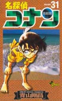 Detective Conan manga 31