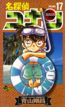 Detective Conan manga 17