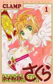 Ka-do kyaputa Sakura manga 01
